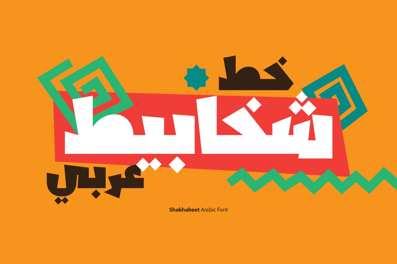 Shakhabeet - Arabic Font - Shakhabeet pics scaled -