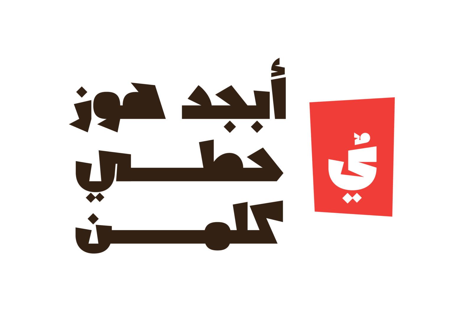 Shakhabeet - Arabic Font - Shakhabeet pics2 scaled -