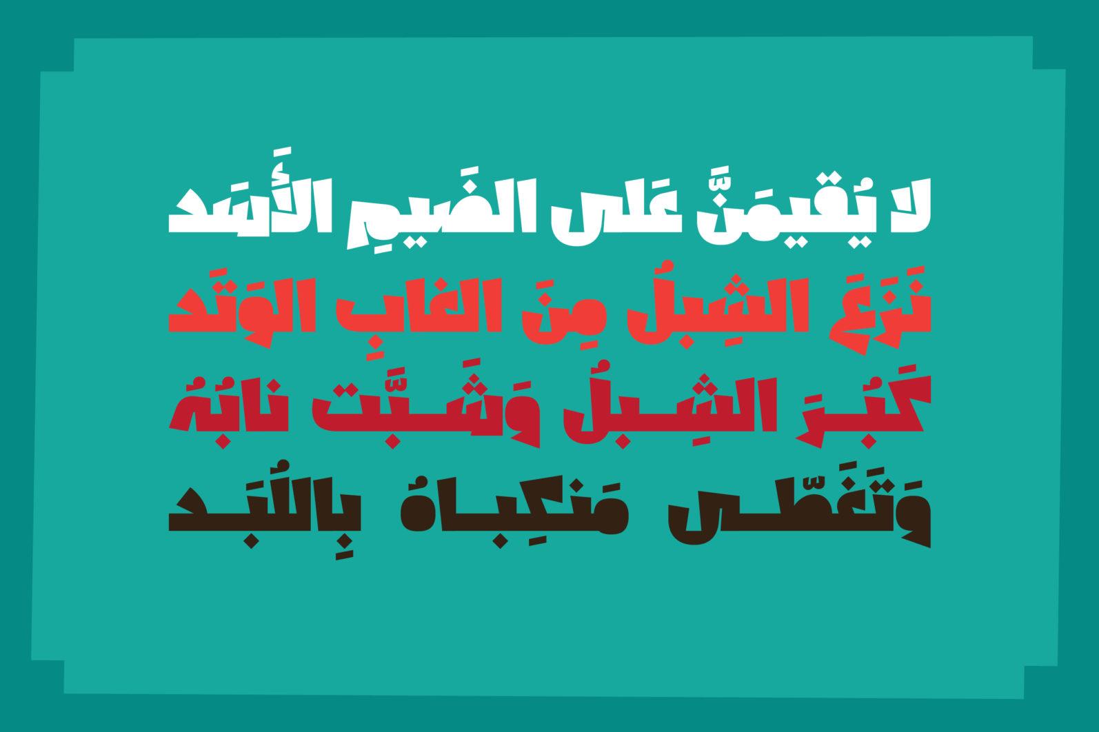 Shakhabeet - Arabic Font - Shakhabeet pics4 scaled -