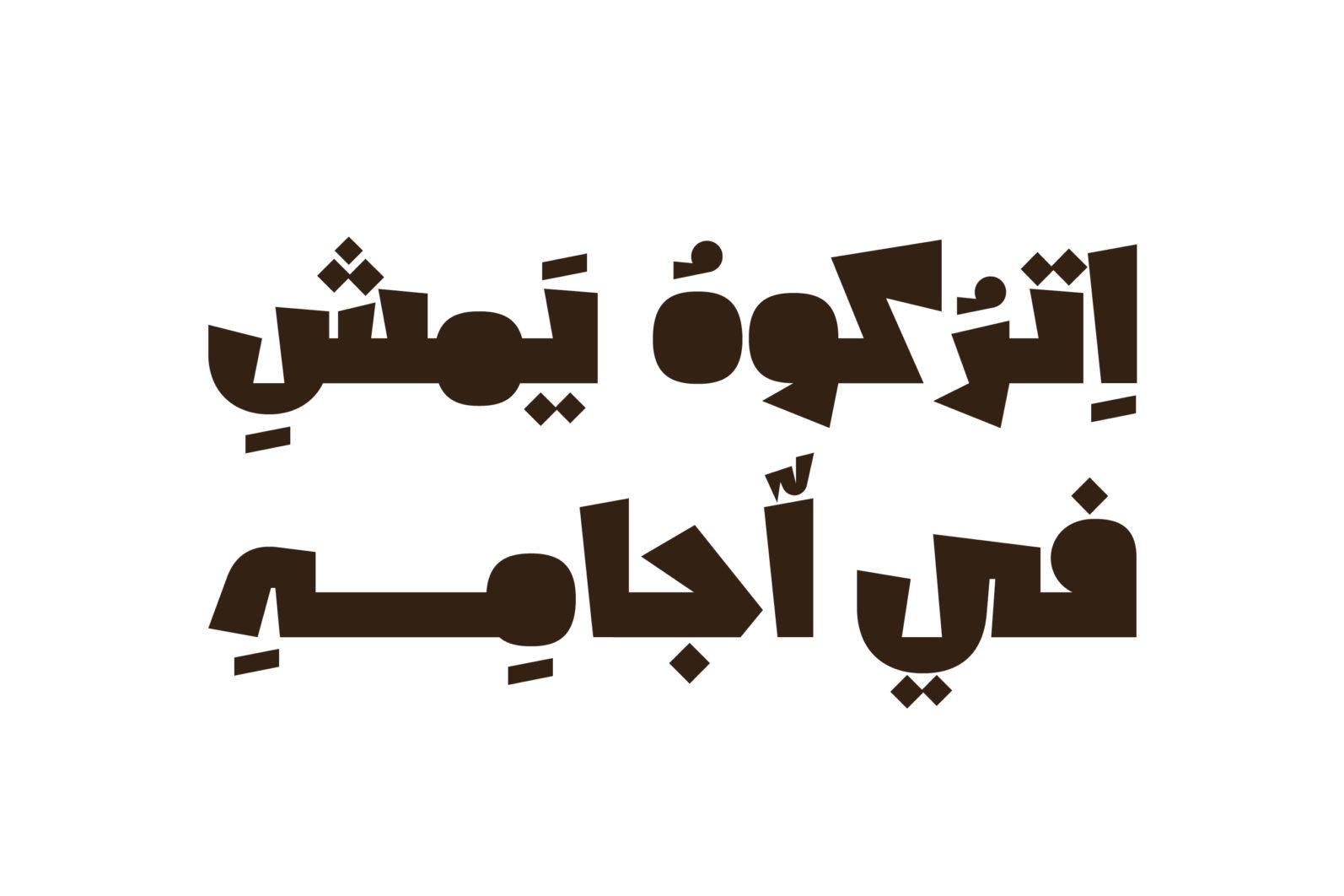 Shakhabeet - Arabic Font - Shakhabeet pics5 scaled -