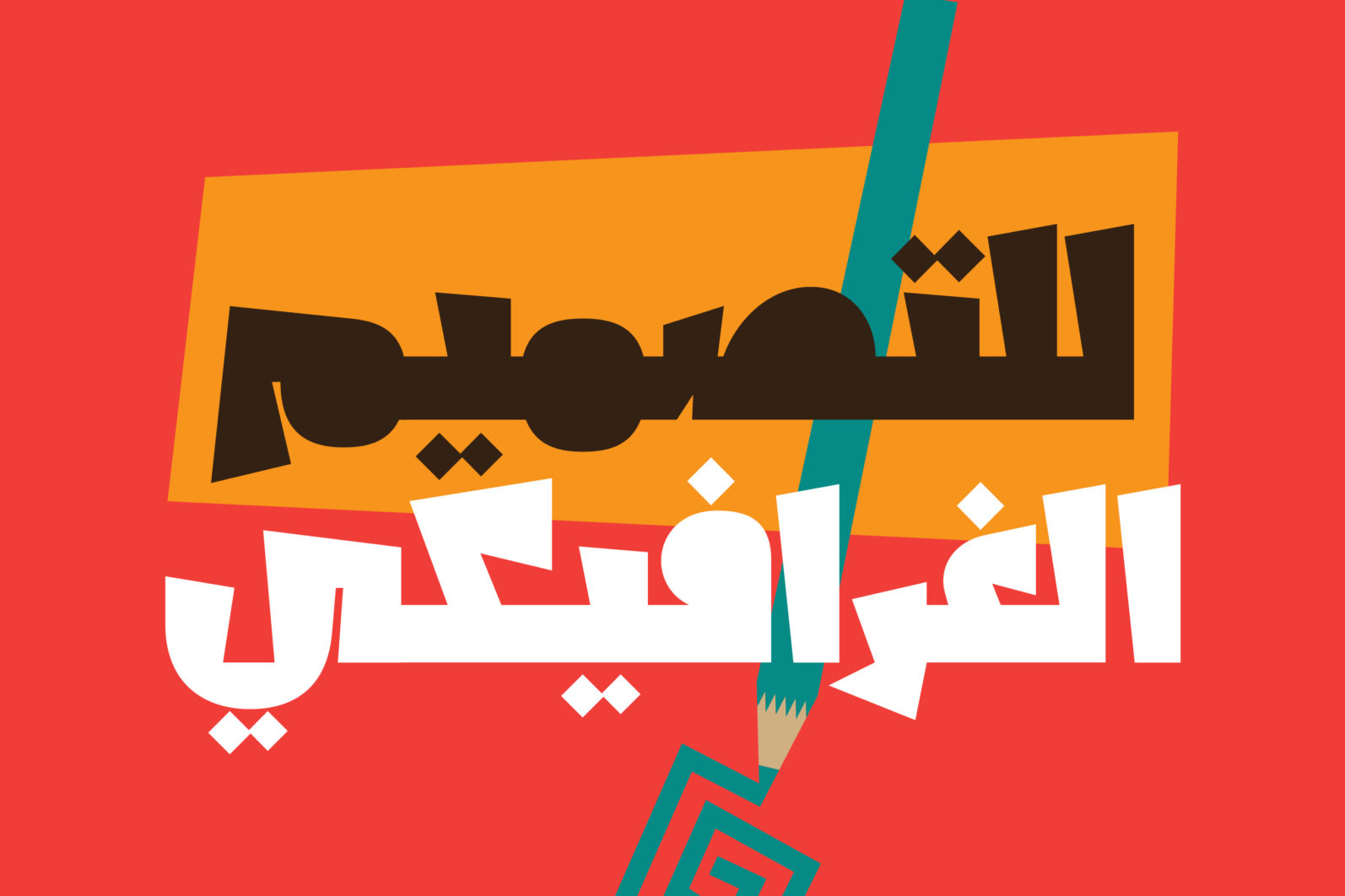 Shakhabeet - Arabic Font - Shakhabeet pics6 scaled -