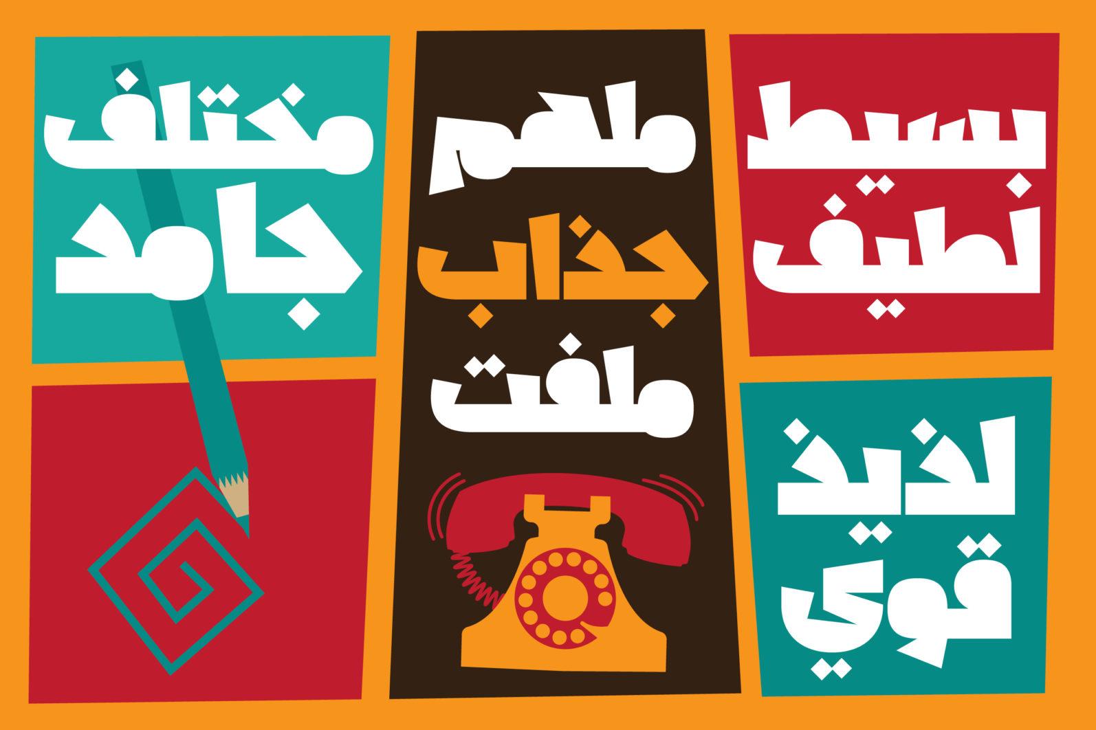 Shakhabeet - Arabic Font - Shakhabeet pics7 scaled -