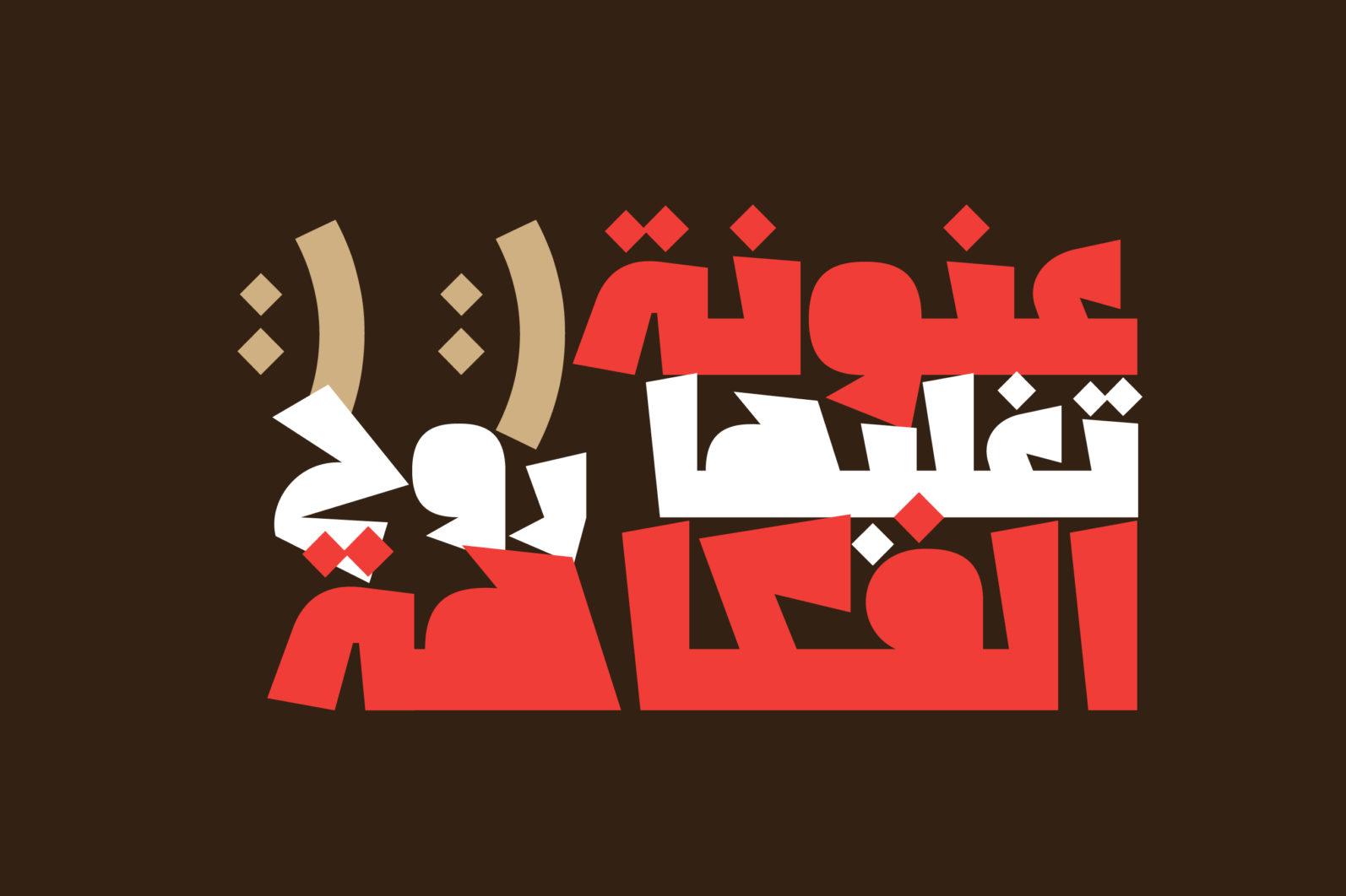 Shakhabeet - Arabic Font - Shakhabeet pics8 scaled -