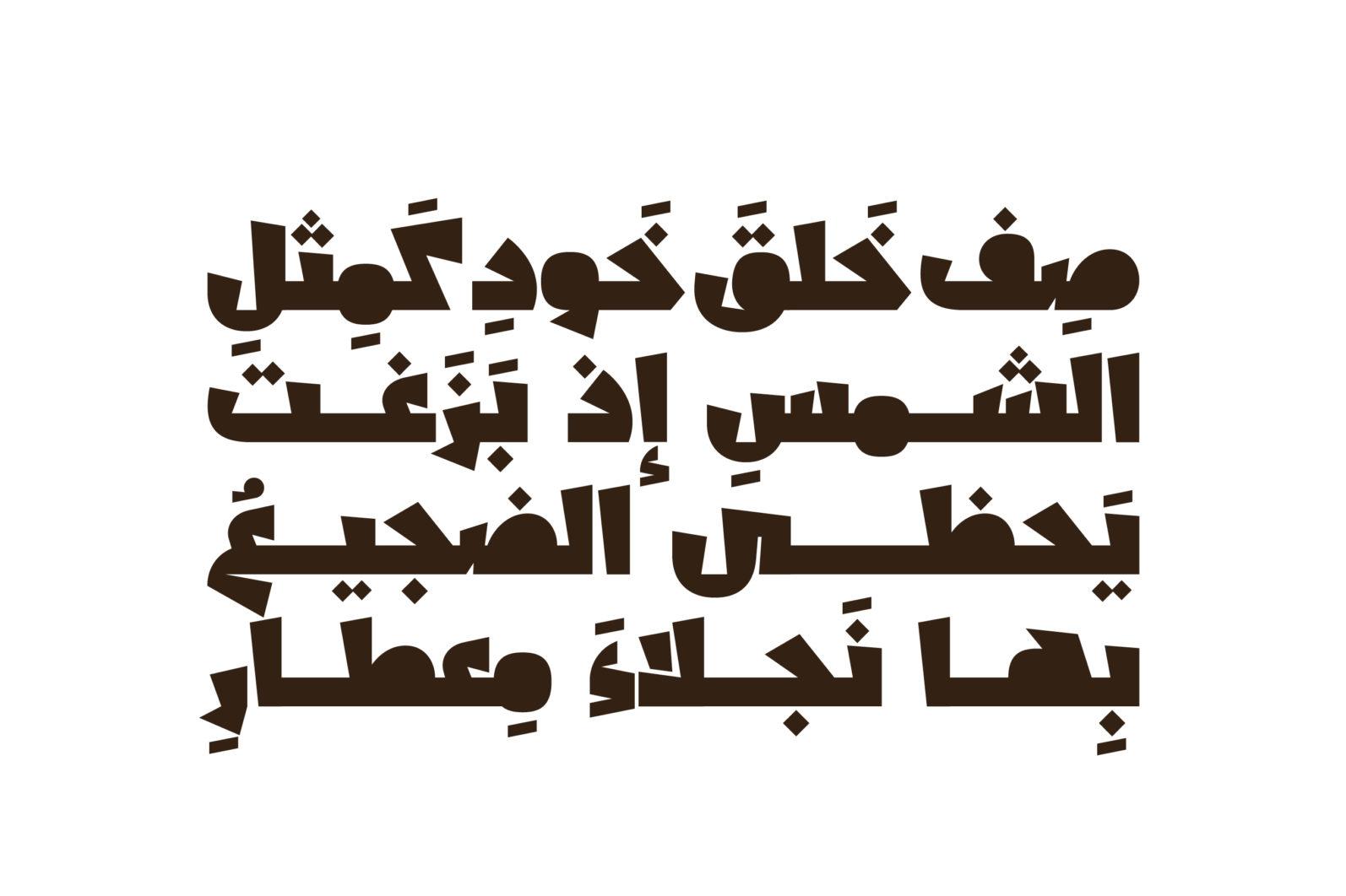 Shakhabeet - Arabic Font - Shakhabeet pics9 scaled -