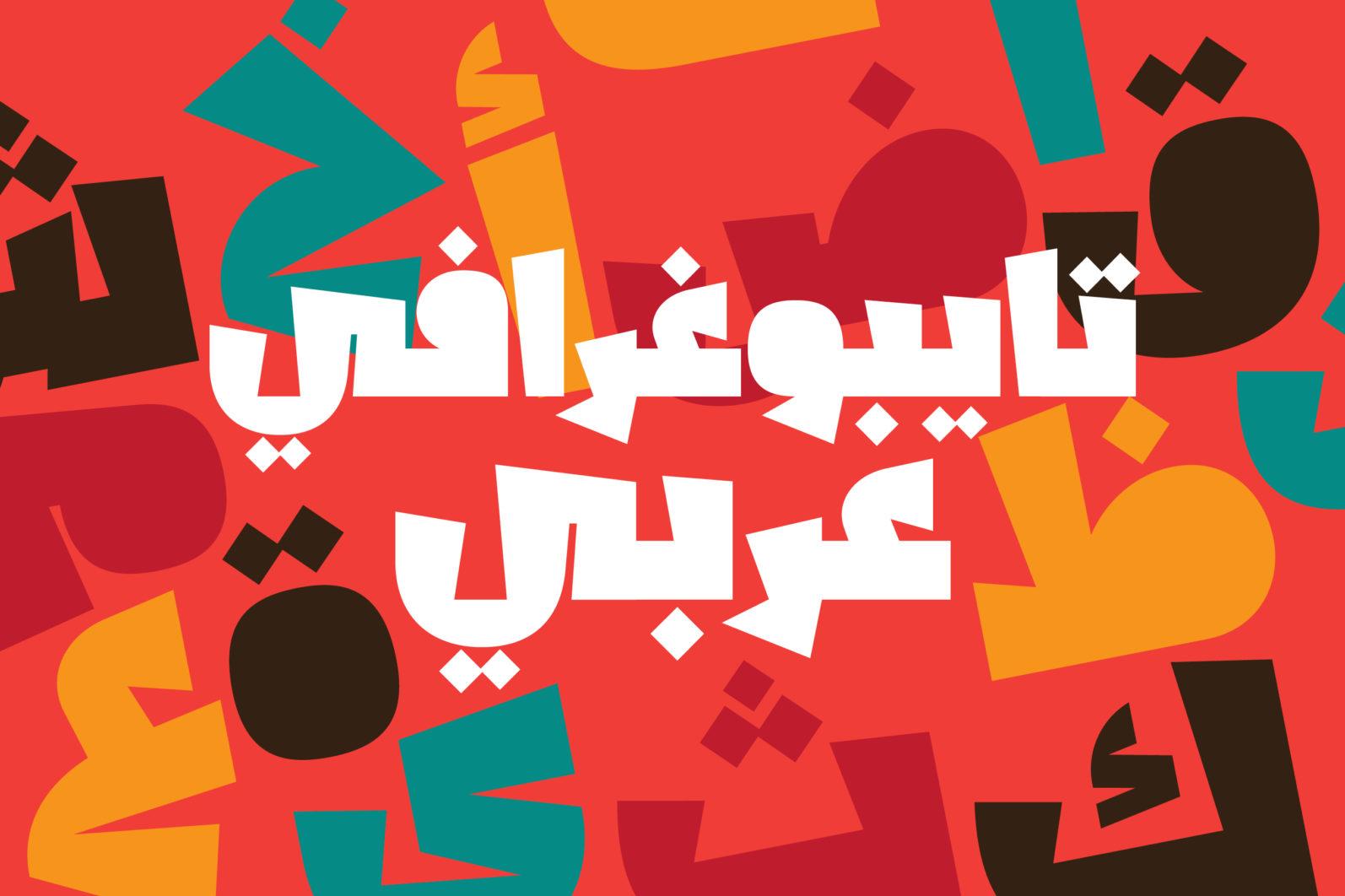 Shakhabeet - Arabic Font - Shakhabeet pics10 scaled -