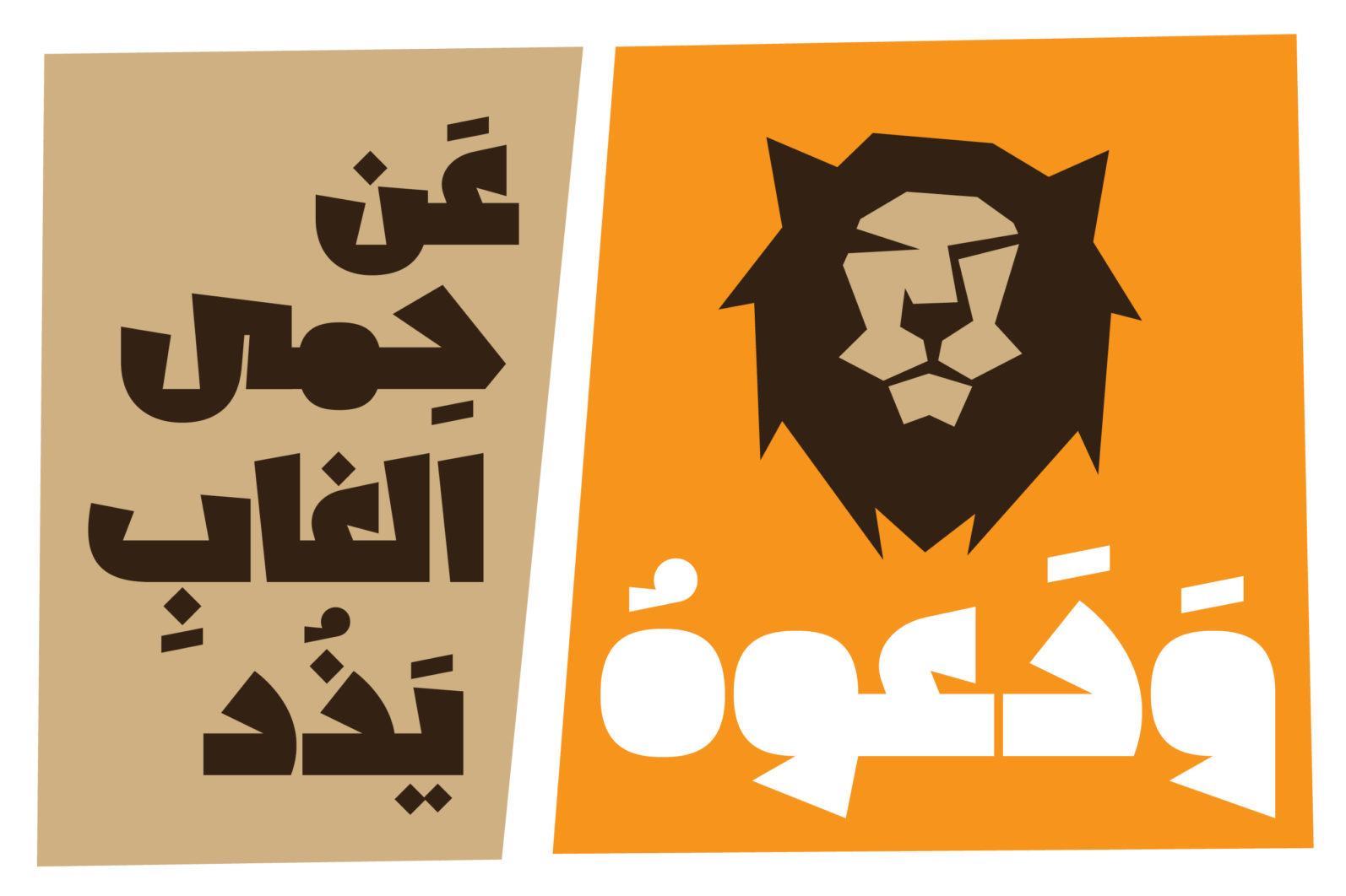 Shakhabeet - Arabic Font - Shakhabeet pics11 scaled -