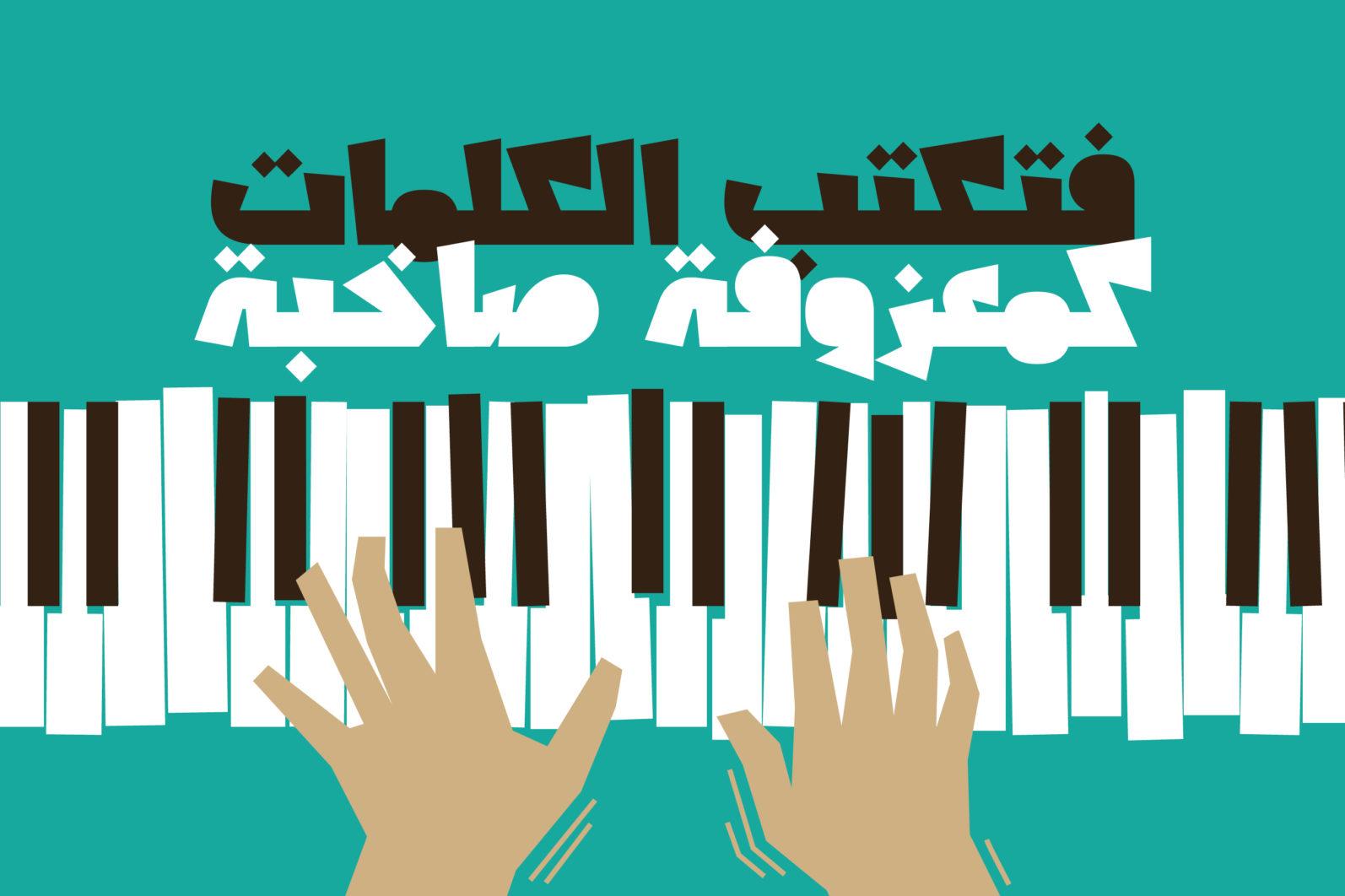 Shakhabeet - Arabic Font - Shakhabeet pics12 scaled -
