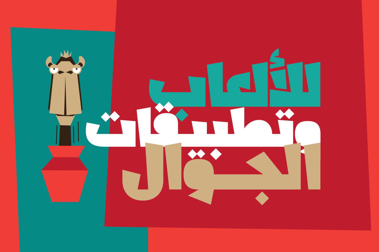 Shakhabeet - Arabic Font - Shakhabeet pics13 scaled -