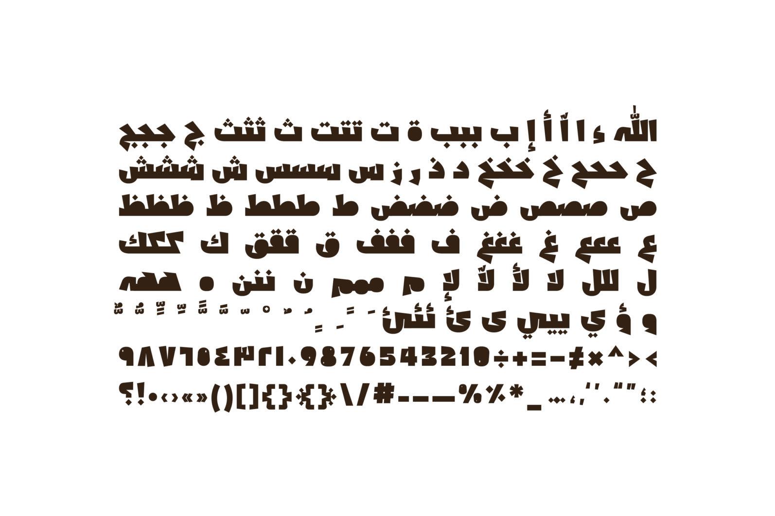 Shakhabeet - Arabic Font - Shakhabeet pics14 scaled -