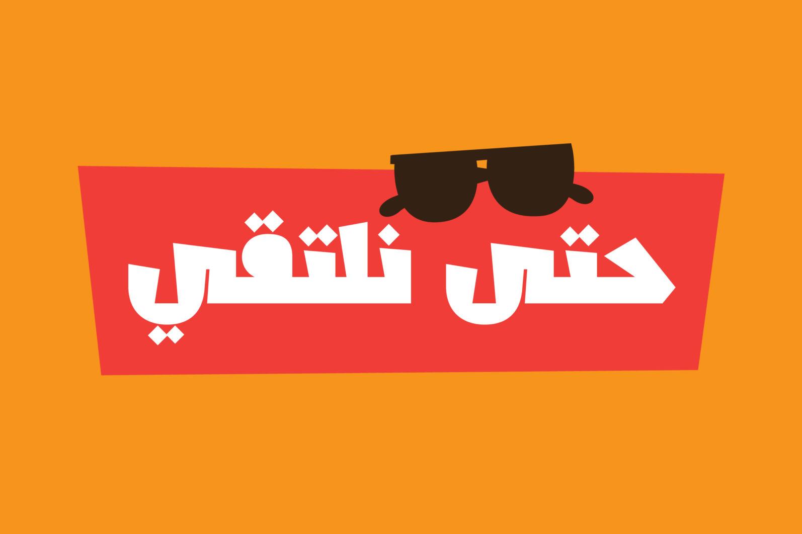 Shakhabeet - Arabic Font - Shakhabeet pics15 scaled -