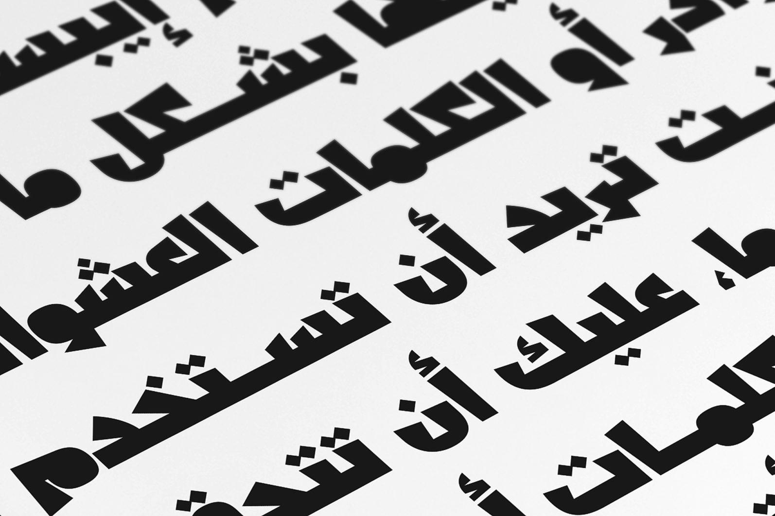 Shakhabeet - Arabic Font - Shakhabeet v.1.015 1 scaled -